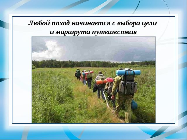 Любой поход начинается с выбора цели и маршрута путешествия