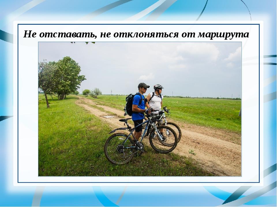 Не отставать, не отклоняться от маршрута