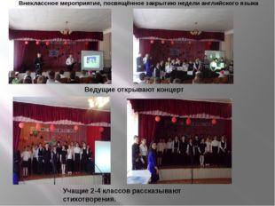 Внеклассное мероприятие, посвящённое закрытию недели английского языка Учащие