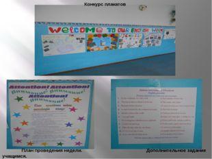 Конкурс плакатов План проведения недели. Дополнительное задание учащимся.