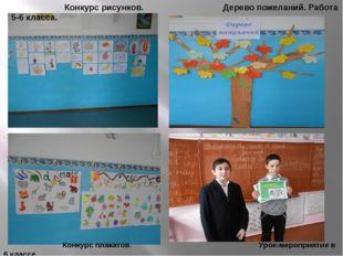 Конкурс плакатов. Урок-мероприятие в 6 классе. Конкурс рисунков. Дерево поже