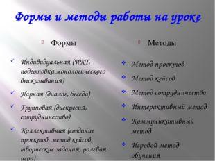Формы и методы работы на уроке Формы Методы Индивидуальная (ИКТ, подготовка м