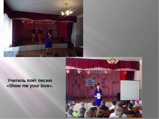 Учитель поёт песню «Show me your love».