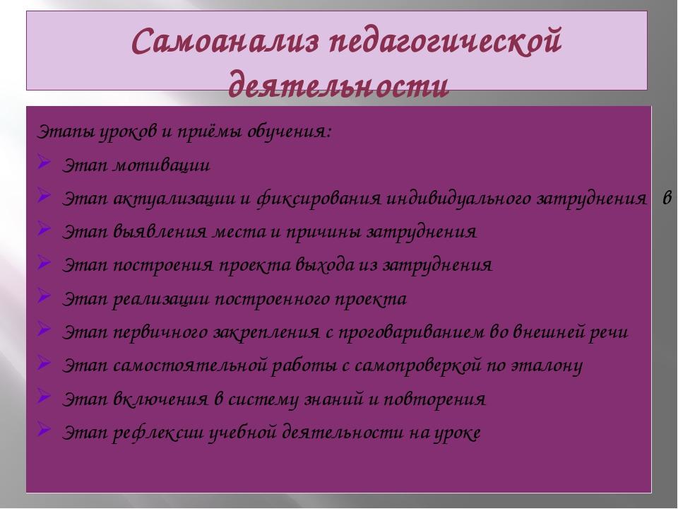 Самоанализ педагогической деятельности  Этапыуроков и приёмы обучения: Эта...