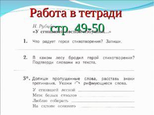 Работа в тетради стр. 49-50