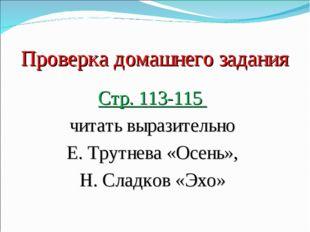 Проверка домашнего задания Стр. 113-115 читать выразительно Е. Трутнева «Осен