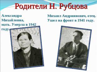 Родители Н. Рубцова Александра Михайловна, мать. Умерла в 1942 году. Михаил А