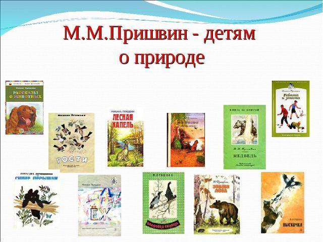М.М.Пришвин - детям о природе
