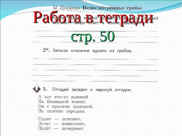 Работа в тетради стр. 50