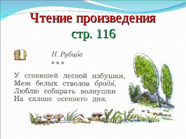 Чтение произведения стр. 116