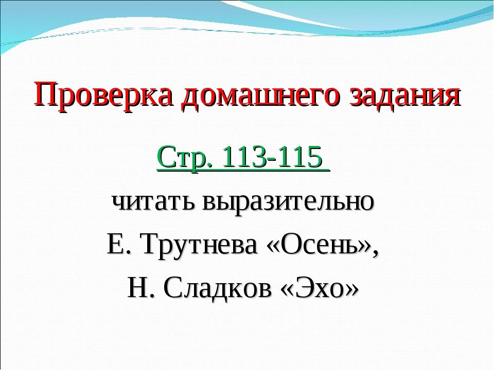 Проверка домашнего задания Стр. 113-115 читать выразительно Е. Трутнева «Осен...