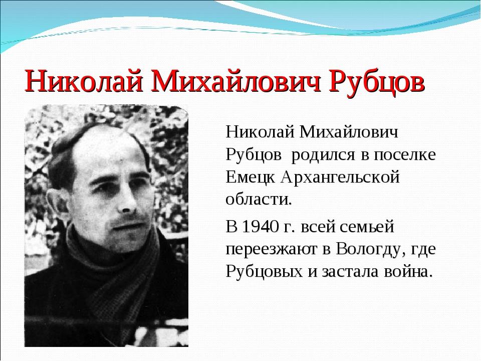Николай Михайлович Рубцов Николай Михайлович Рубцов родился в поселке Емецк А...