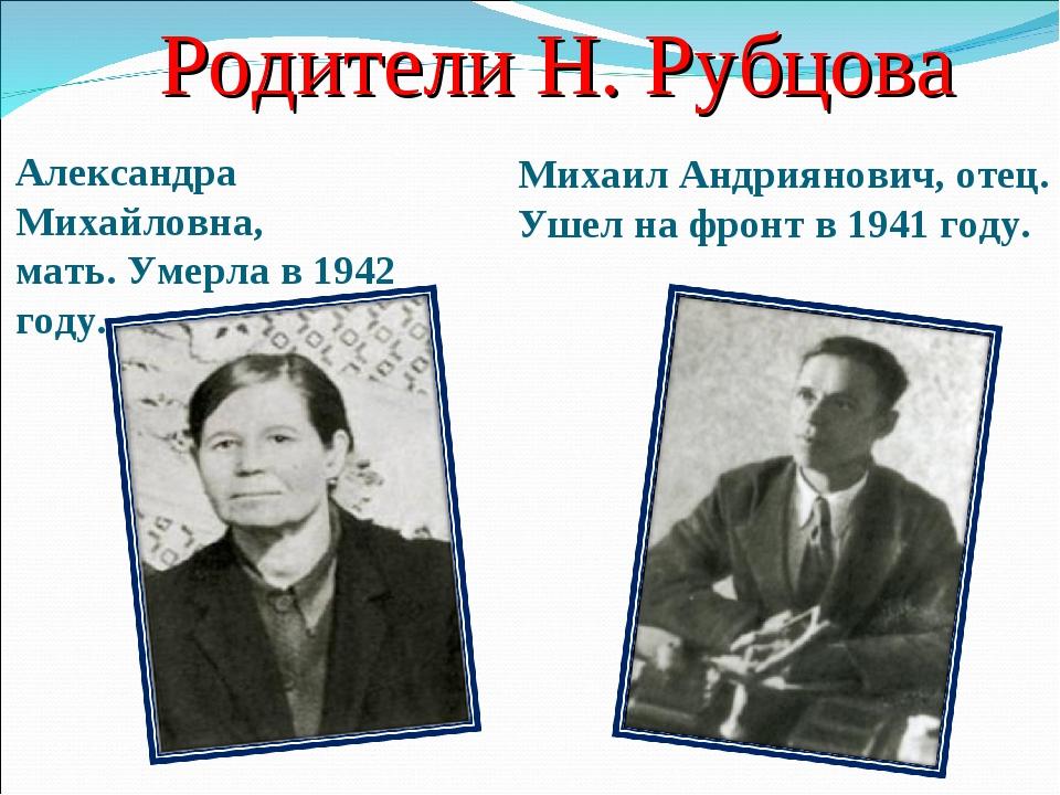 Родители Н. Рубцова Александра Михайловна, мать. Умерла в 1942 году. Михаил А...