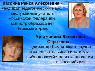 Кассина Раиса Алексеевна - кандидат педагогических наук, заслуженный учитель