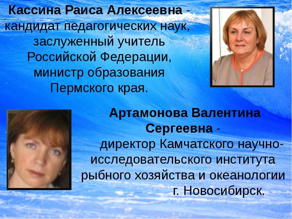 Кассина Раиса Алексеевна - кандидат педагогических наук, заслуженный учитель...