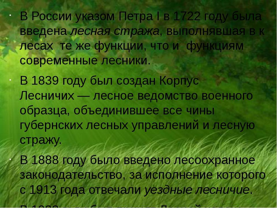 В России указом Петра I в 1722 году была введена лесная стража, выполнявшая в...