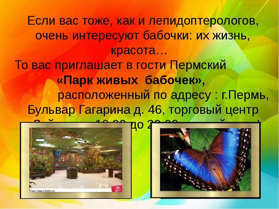 Если вас тоже, как и лепидоптерологов, очень интересуют бабочки: их жизнь, кр...