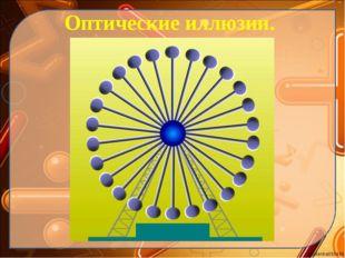 Оптические иллюзии. Ekaterina050466