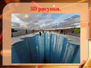 3D рисунки. Ekaterina050466