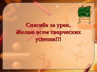 Спасибо за урок. Желаю всем творческих успехов!!! Ekaterina050466
