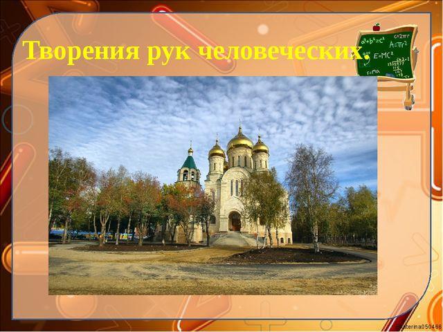 Творения рук человеческих. Ekaterina050466