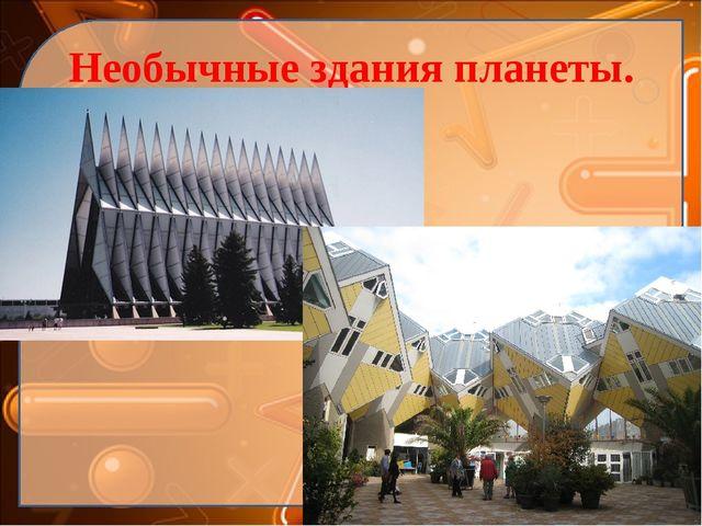 Необычные здания планеты. Ekaterina050466