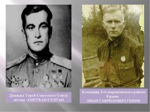 Дважды Герой Советского Союза лётчик АМЕТХАН СУЛТАН Командир 2-го партизанско