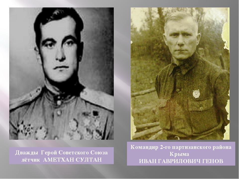 Дважды Герой Советского Союза лётчик АМЕТХАН СУЛТАН Командир 2-го партизанско...