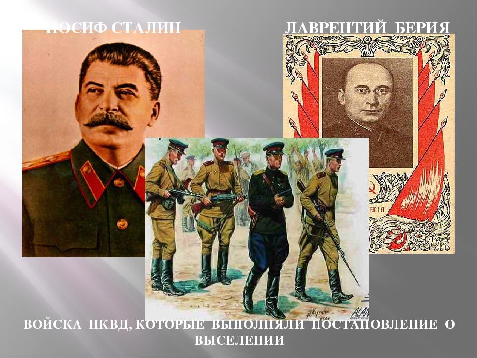 ИОСИФ СТАЛИН ЛАВРЕНТИЙ БЕРИЯ ВОЙСКА НКВД, КОТОРЫЕ ВЫПОЛНЯЛИ ПОСТАНОВЛЕНИЕ О В...