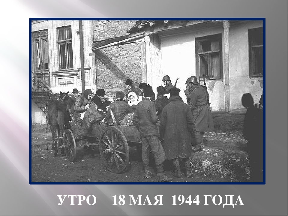 УТРО 18 МАЯ 1944 ГОДА