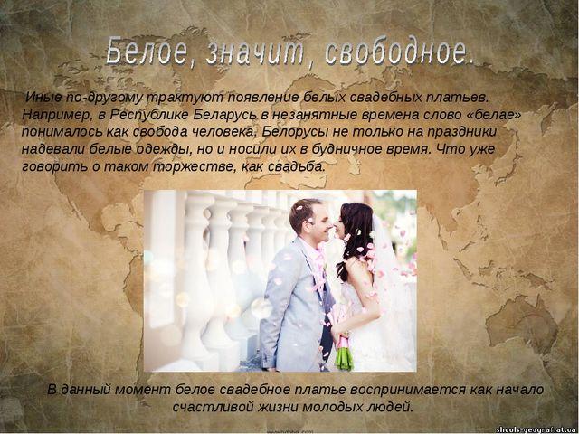 Иные по-другому трактуют появление белых свадебных платьев. Например, в Респ...