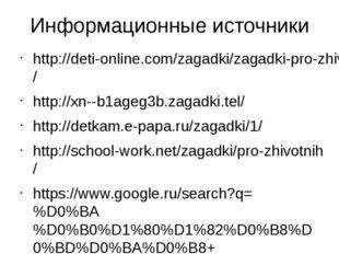 Информационные источники http://deti-online.com/zagadki/zagadki-pro-zhivotnyh