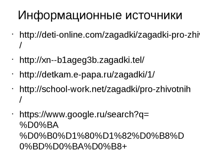 Информационные источники http://deti-online.com/zagadki/zagadki-pro-zhivotnyh...