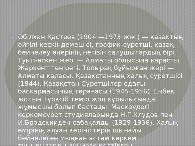 Әбілхан Қастеев (1904 —1973 жж.) — қазақтың әйгілі кескіндемешісі, график-сур...