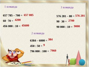 1 команда 2 команда 3 команда 657785 – 700 = 60 . 70 = 456000 : 10 = 6384 –