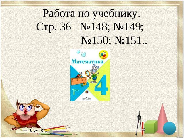 Работа по учебнику. Стр. 36 №148; №149; №150; №151..