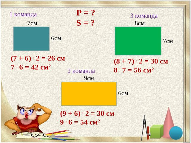 1 команда 2 команда 3 команда 7см 6см 9см 6см 8см 7см P = ? S = ? (7 + 6) . 2...
