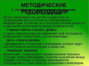 МЕТОДИЧЕСКИЕ РЕКОМЕНДАЦИИ 1. Особенности подготовки и проведения проекта «Уро