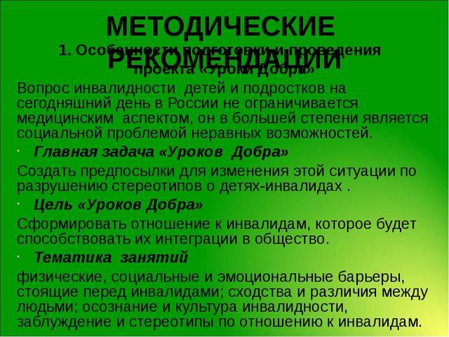 МЕТОДИЧЕСКИЕ РЕКОМЕНДАЦИИ 1. Особенности подготовки и проведения проекта «Уро...