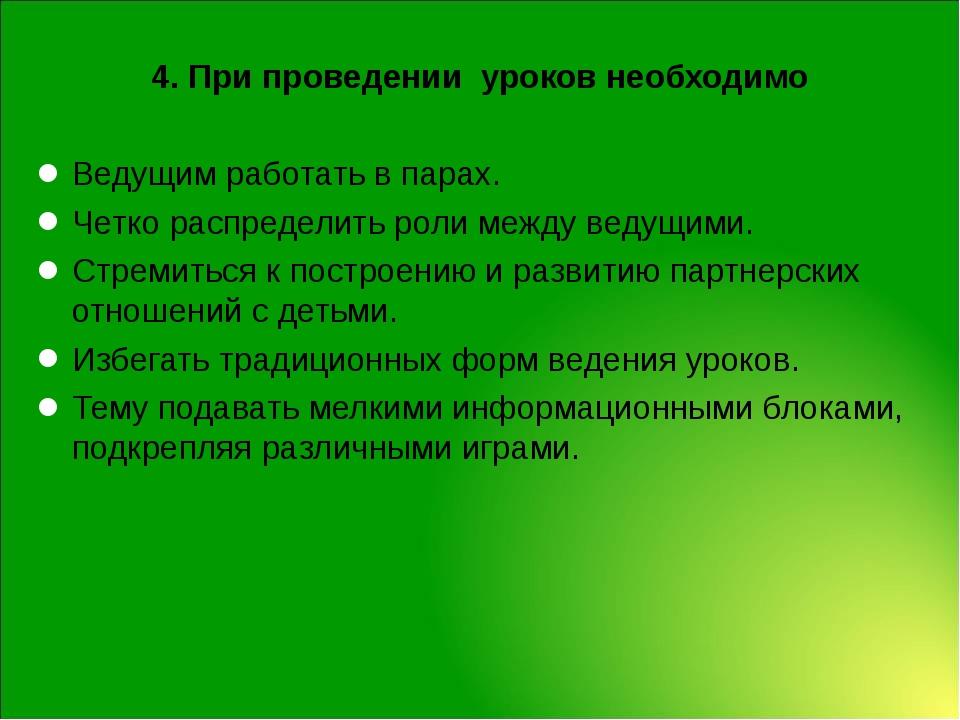 4. При проведении уроков необходимо Ведущим работать в парах. Четко распредел...