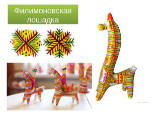 Филимоновская лошадка