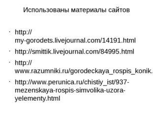 Использованы материалы сайтов http://my-gorodets.livejournal.com/14191.html h