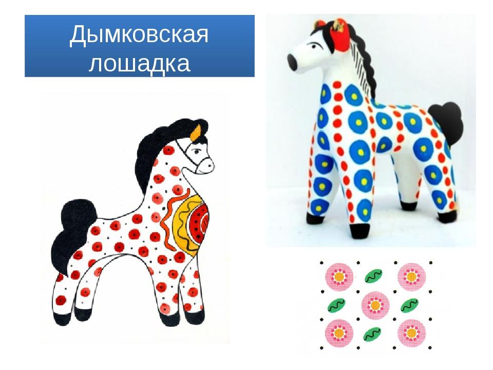 рисунки дымковских игрушек коня спутники