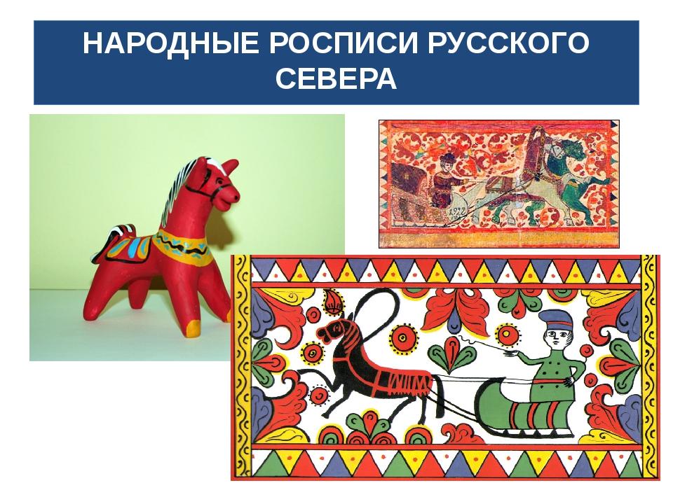 НАРОДНЫЕ РОСПИСИ РУССКОГО СЕВЕРА Каргопольская игрушка