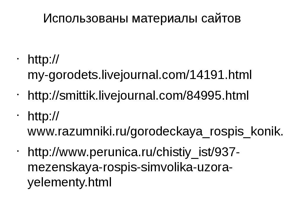 Использованы материалы сайтов http://my-gorodets.livejournal.com/14191.html h...