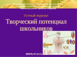 Муниципальное бюджетное общеобразовательное учреждение «Ибресинская средняя