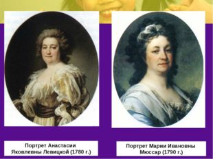 Портрет Анастасии Яковлевны Левицкой (1780 г.) Портрет Mарии Ивановны Мюссар