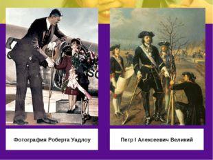 Фотография Роберта Уадлоу Петр I Алексеевич Великий
