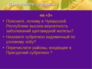 Выполните задания: на «3» Поясните, почему в Чувашской Республике высока веро