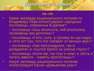 Выполните задания: на «3» Какие заповеди рационального питания по Владимиру Л